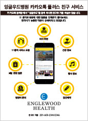 Englewood Health Kakao