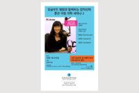 Korean Center event 2