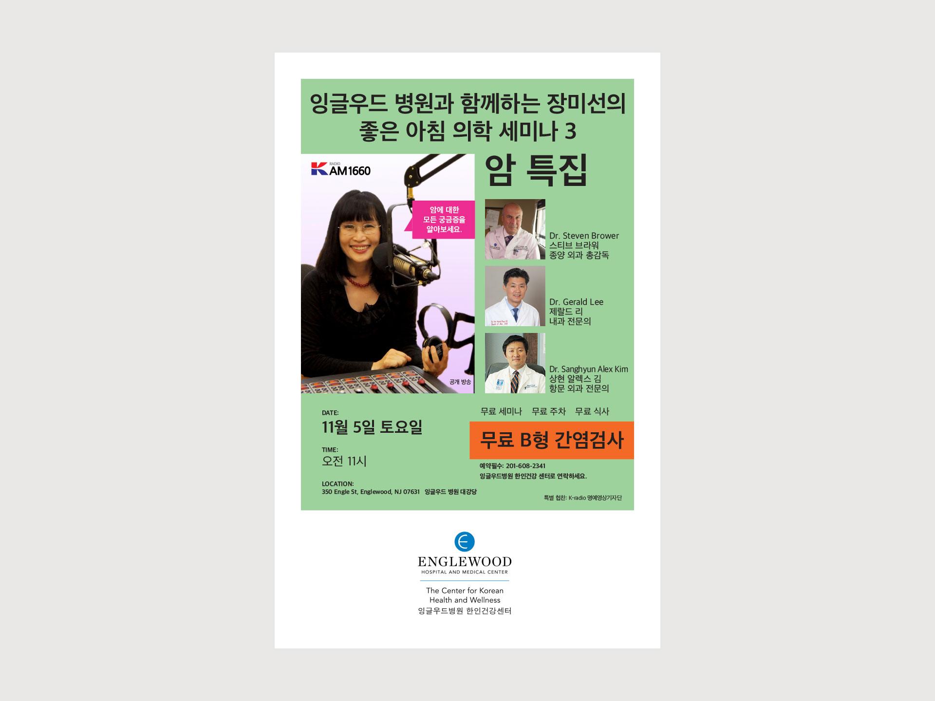 Korean Center event 3