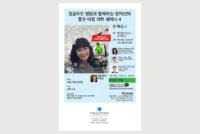 Korean Center event 4