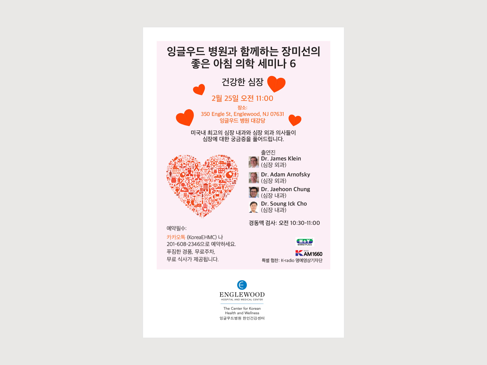 Korean Center event 6