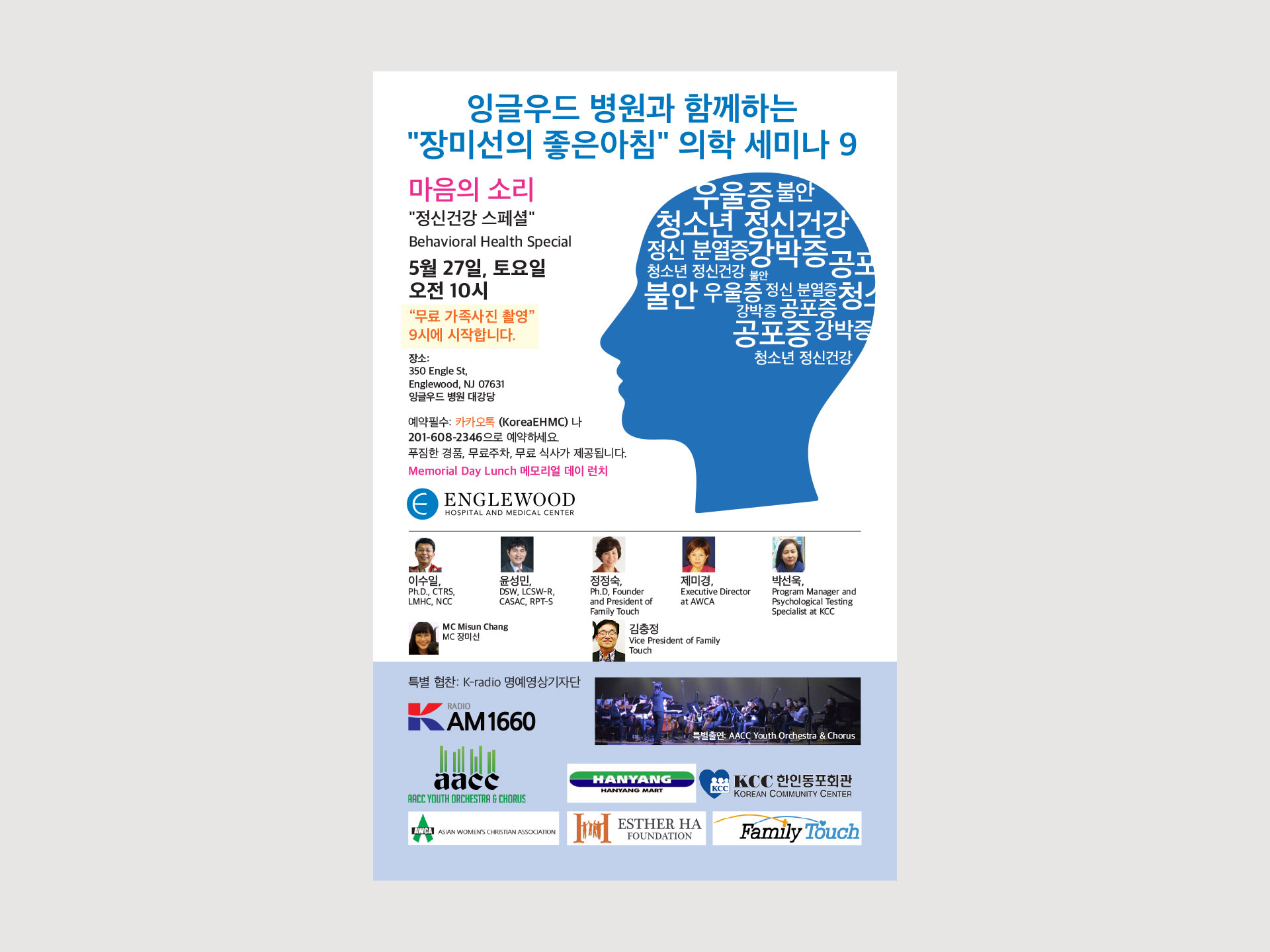 Korean Center event 9