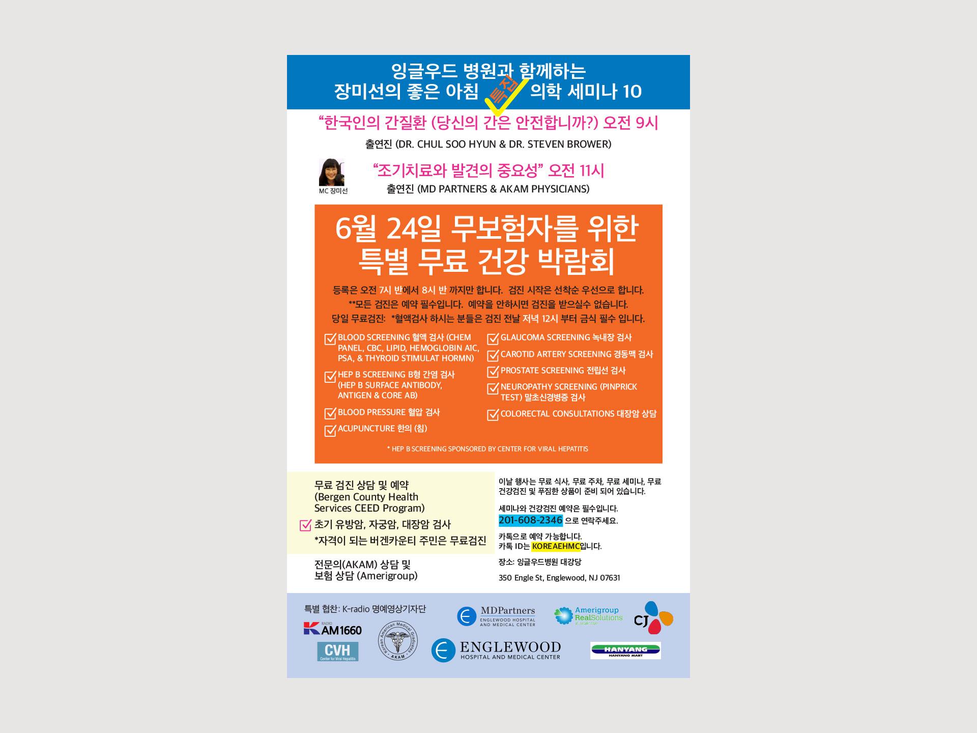 Korean Center event 10