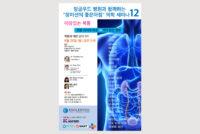 Korean Center event 12