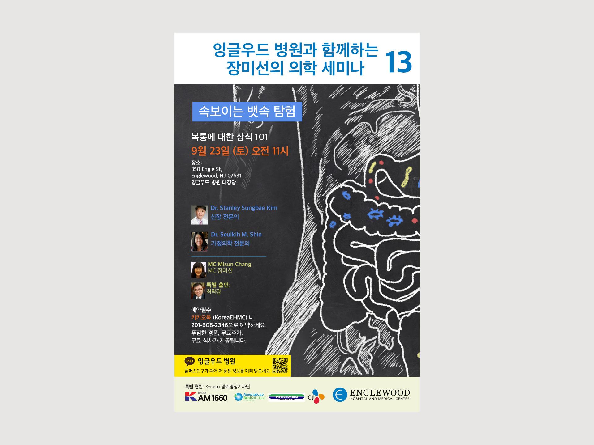 Korean Center event 13