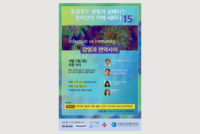 Korean Center event 15