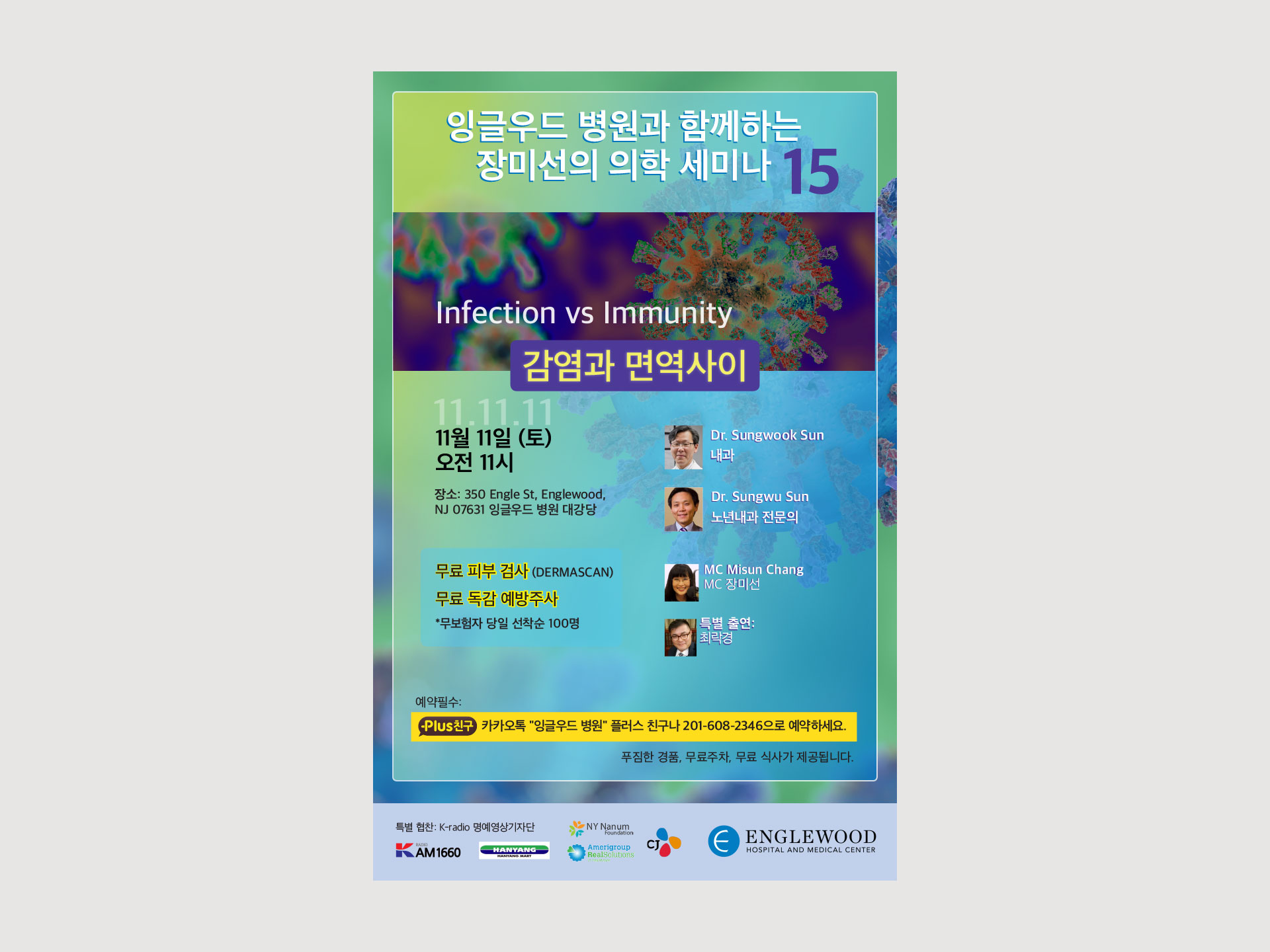 Korean Center event 15
