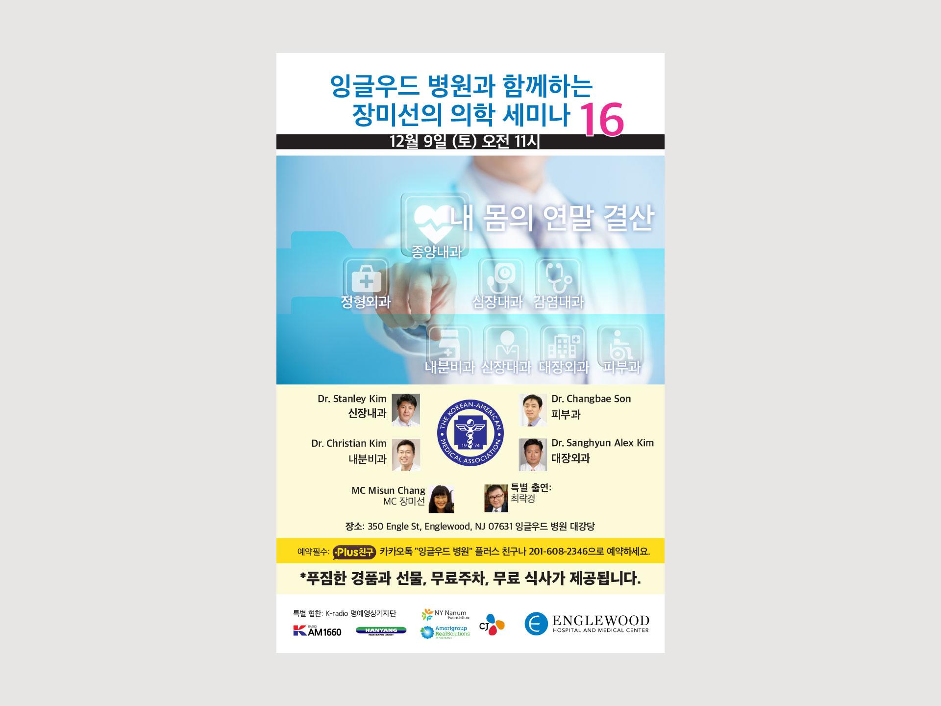 Korean Center event 16