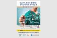 Korean Center event 17
