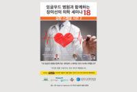 Korean Center event 18