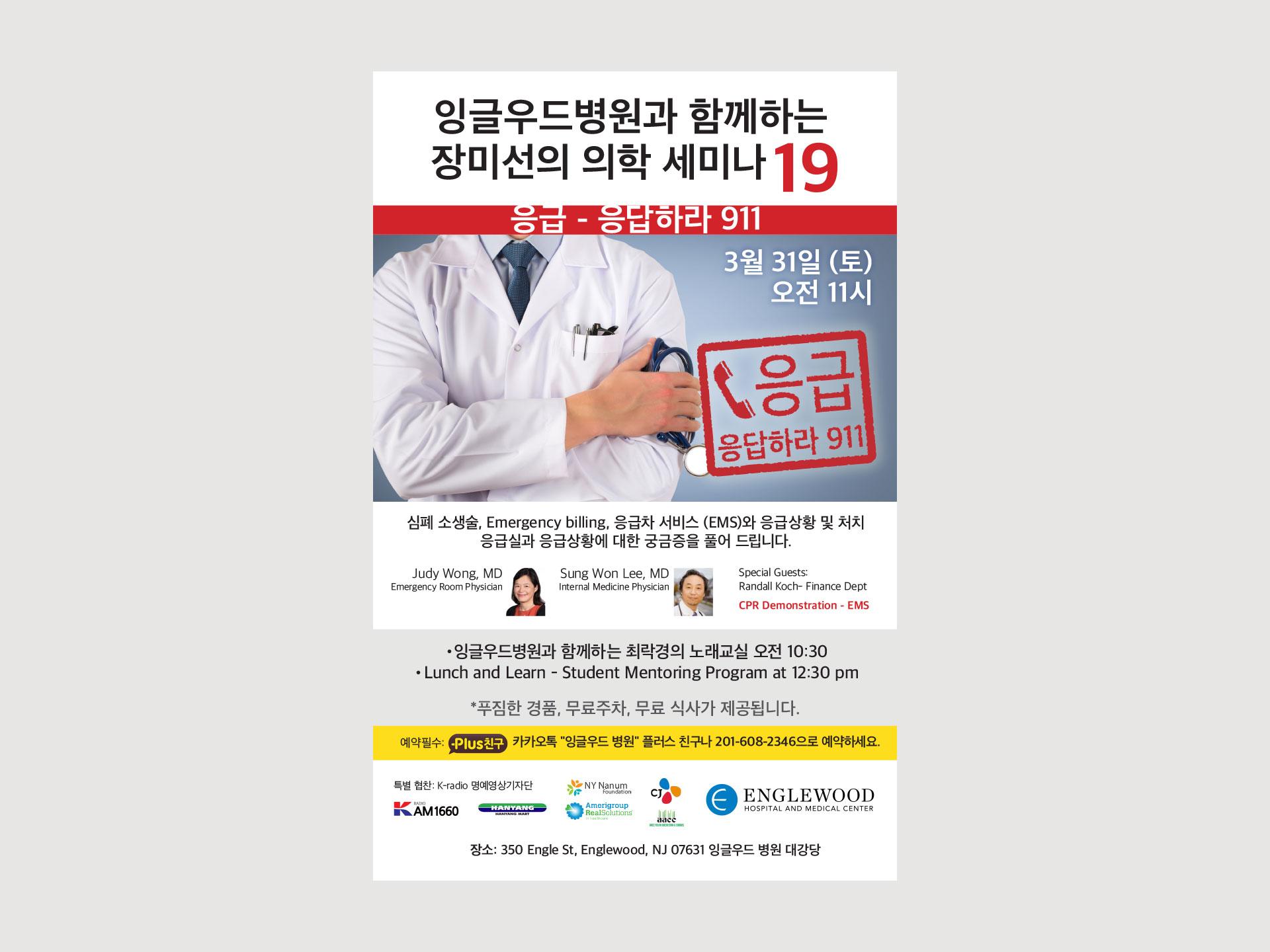 Korean Center event 19