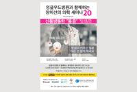 Korean Center event 20