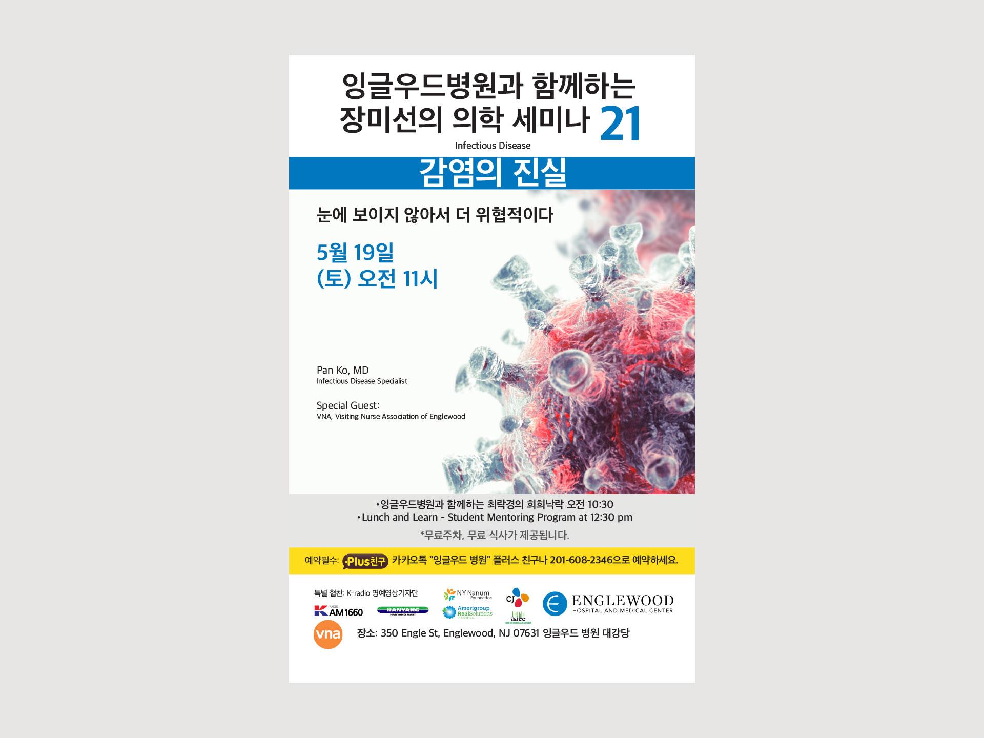 Korean Center event 21