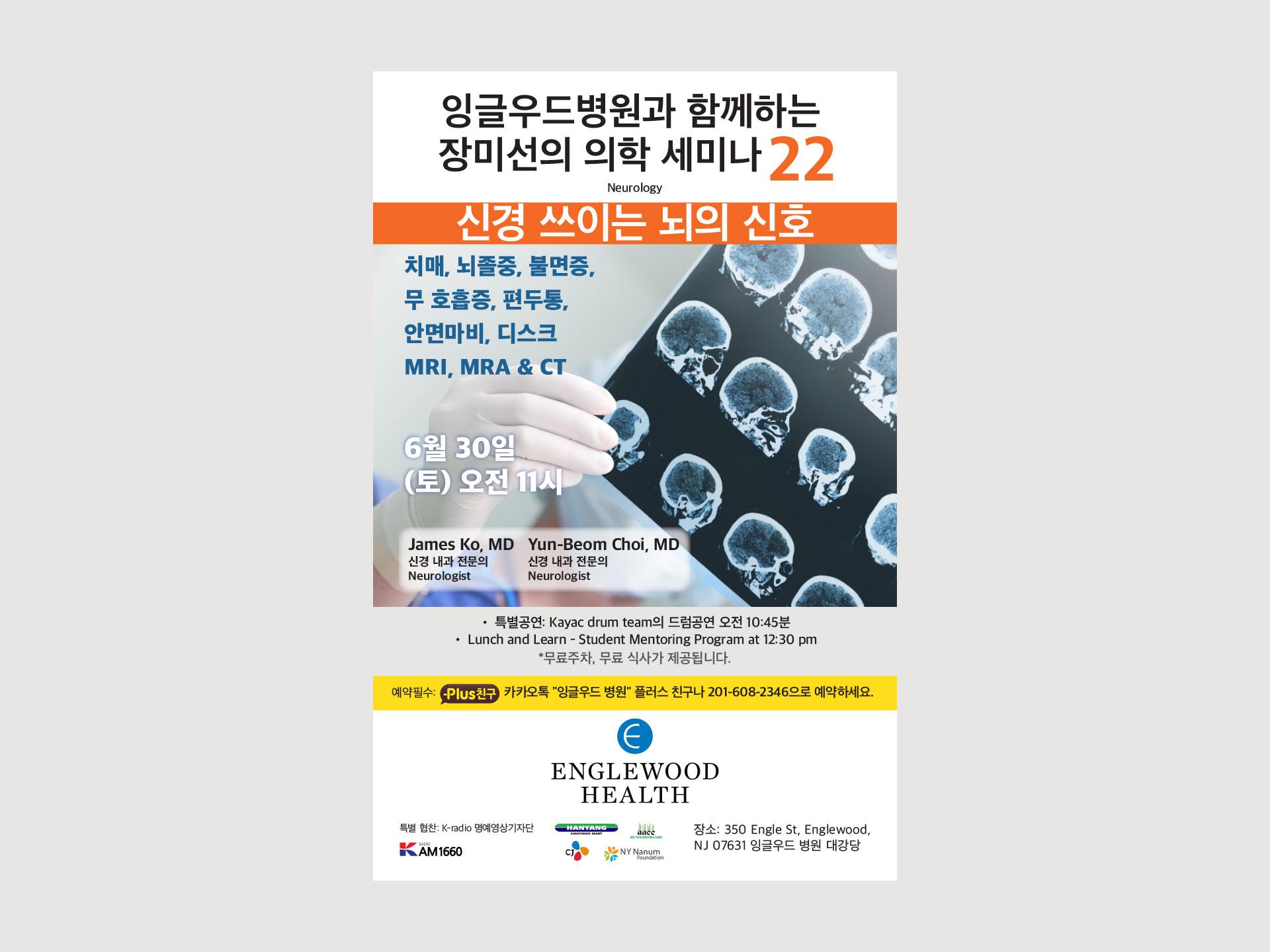 Korean Center event 22