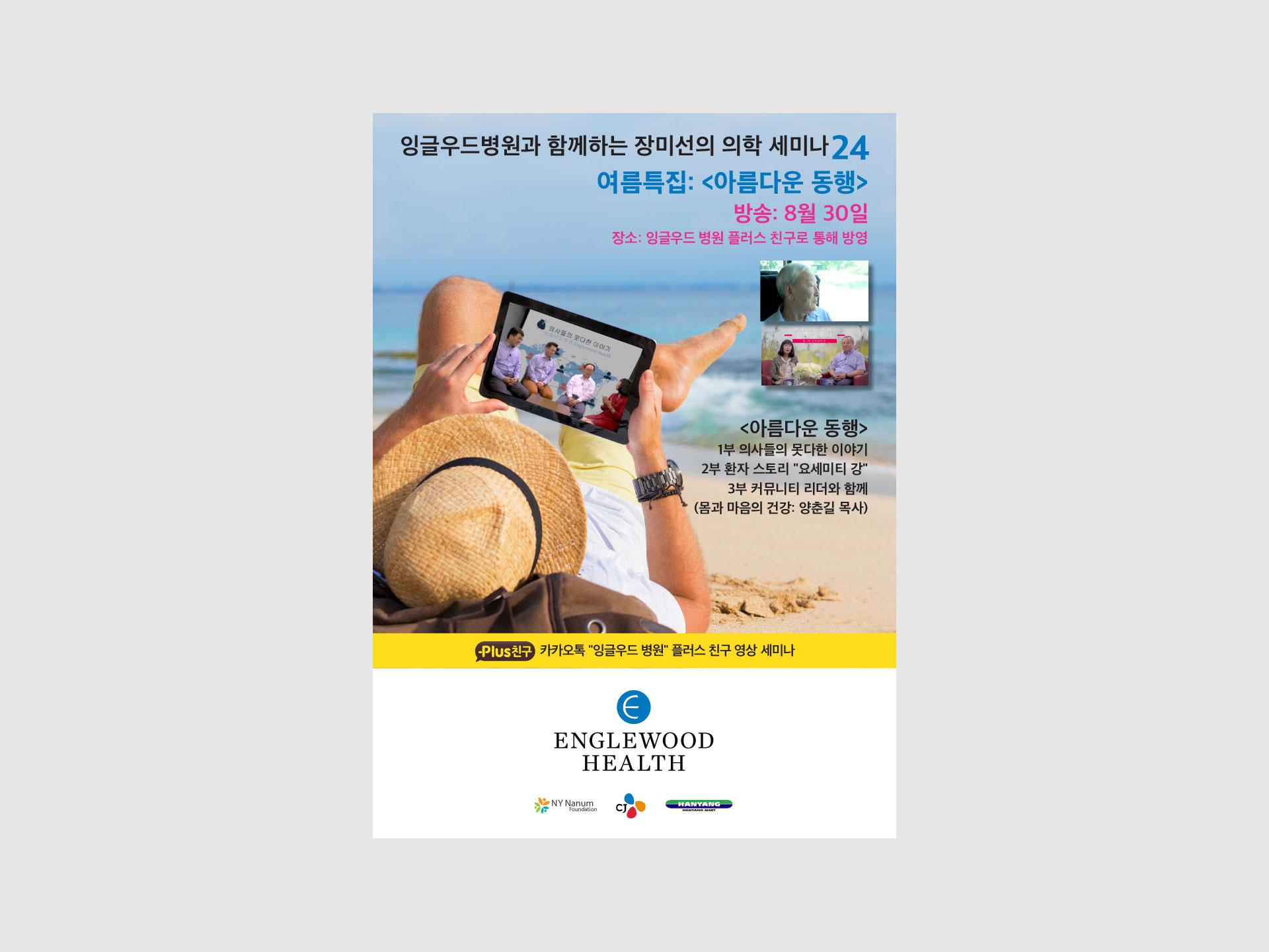 Korean Center event 24