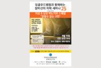 Korean Center event 25