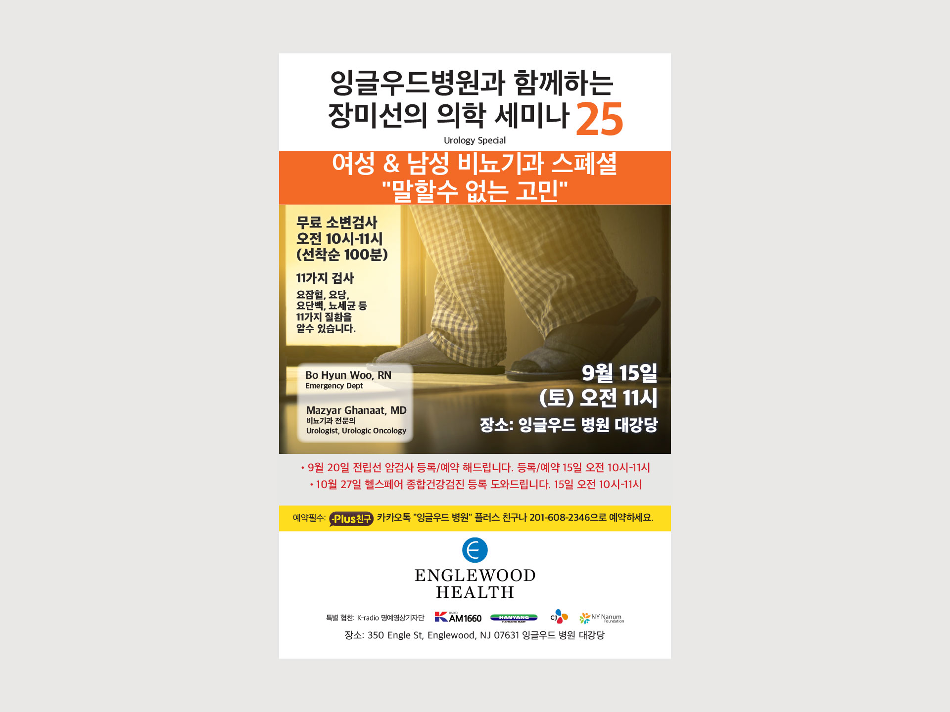 Korean Center event 25