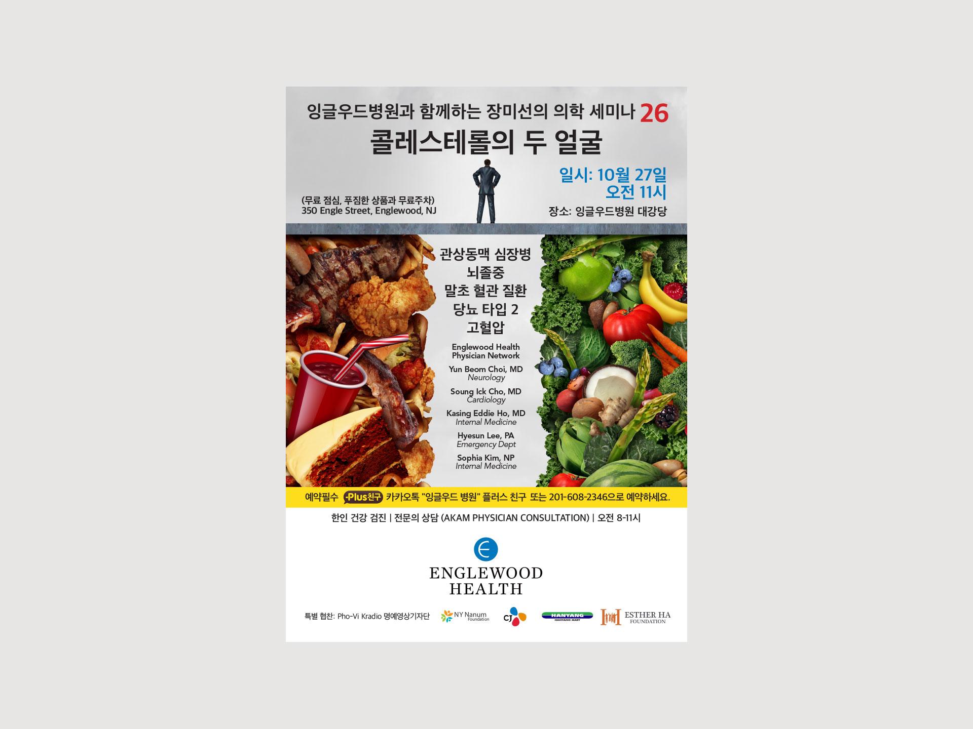 Korean Center event 26