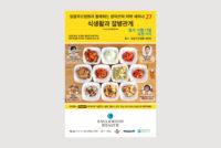 Korean Center event 27